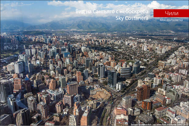 Sky Costanera – самое высокое здание в Латинской Америке