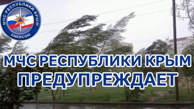 МЧС Крыма предупреждает: 10 и 11 мая — ухудшение погоды