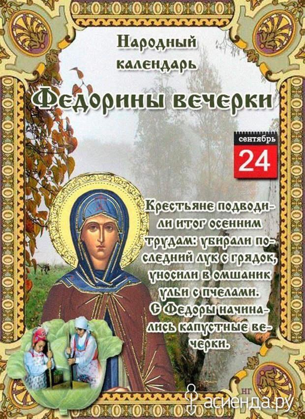 Народный календарь. Дневник погоды 24 сентября 2021 года