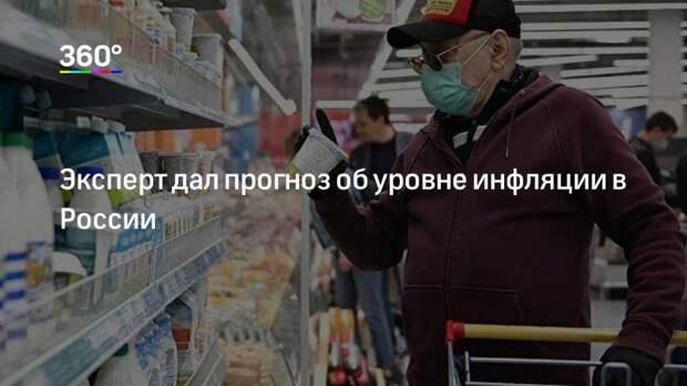 Эксперт дал прогноз об уровне инфляции в России