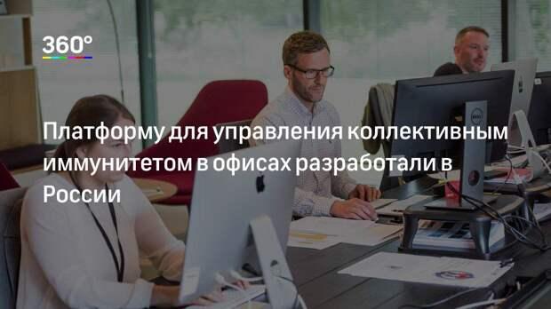 Платформу для управления коллективным иммунитетом в офисах разработали в России