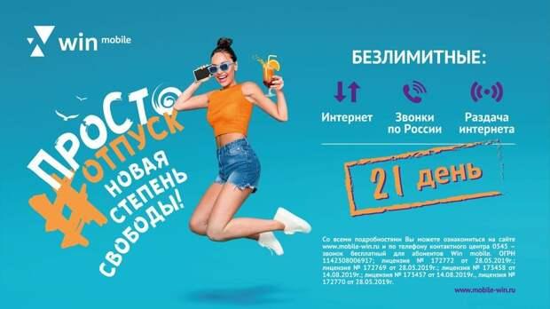 «ПроСто Отпуск»: Идеальный мобильный тариф для отдыха в Крыму
