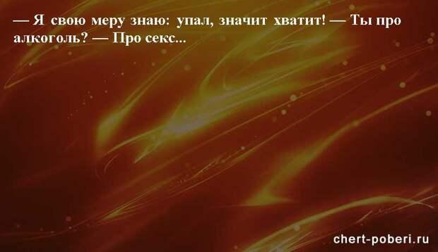 Самые смешные анекдоты ежедневная подборка chert-poberi-anekdoty-chert-poberi-anekdoty-40520603092020-19 картинка chert-poberi-anekdoty-40520603092020-19