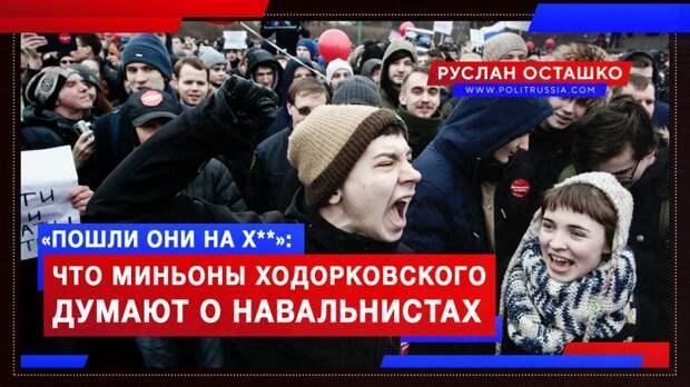 «Пошли они на х**»: что миньоны Ходорковского на самом деле думают о навальнистах
