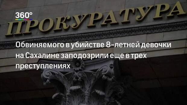 Обвиняемого в убийстве 8-летней девочки на Сахалине заподозрили еще в трех преступлениях