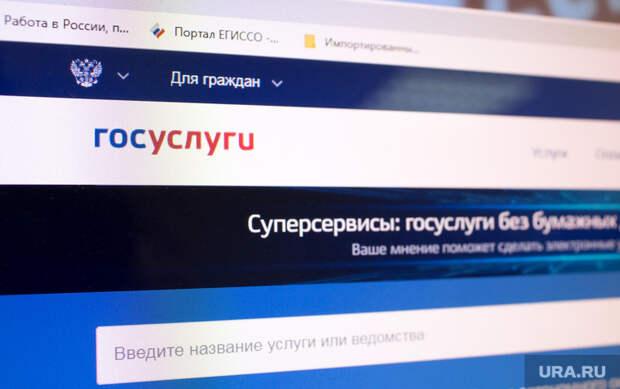 Медицинские данные россиян загрузят нагосуслуги