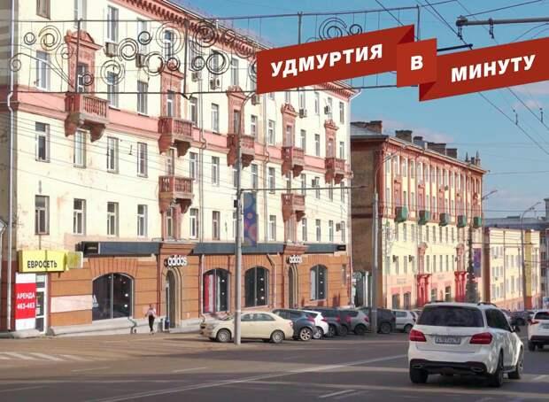Удмуртия в минуту: ремонт фасадов в центре Ижевска и устранение дефектов при ремонте дорог
