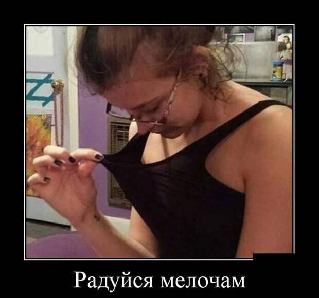 Фотография: Радуйся мелочам | Живой Ангарск | LiveAngarsk.ru