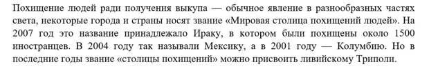 Почему «Шугалей» напоминает о Конвенции ООН 1979 года