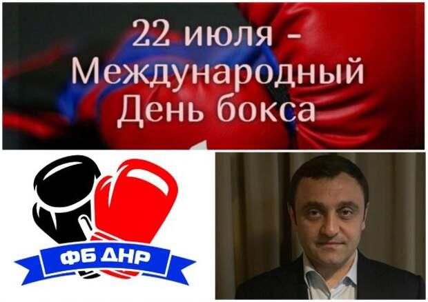Почетный президент федерации Бокса ДНР, почетный гражданин города Горловки поздравляет с Днем бокса