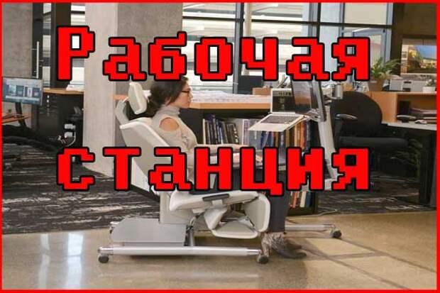 Представлена рабочая станция Signature Altwork Station