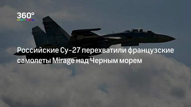 Российские Су-27 перехватили французские самолеты Mirage над Черным морем