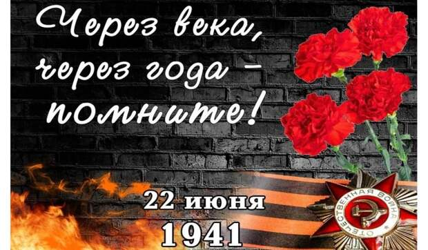 Воскресное утро, ровно 80 лет назад...