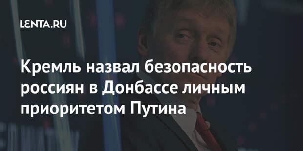 Кремль назвал безопасность россиян в Донбассе личным приоритетом Путина