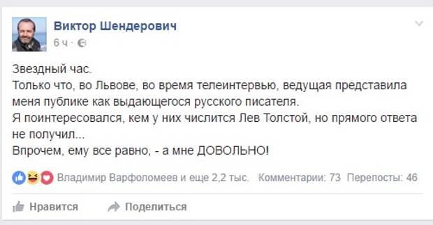 Шендеровича во Львове представили как выдающегося русского писателя