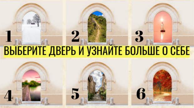 тест с дверью
