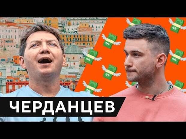 Георгий Черданцев: «В моем райдере бизнес-класс, если работа коммерческая. Экономом лучше вообще не полечу, чтобы избежать скопления людей»