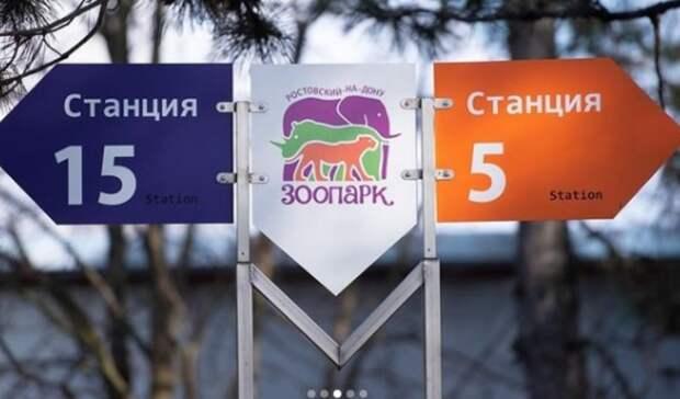 ВРостовском зоопарке создали свое «Зоометро»