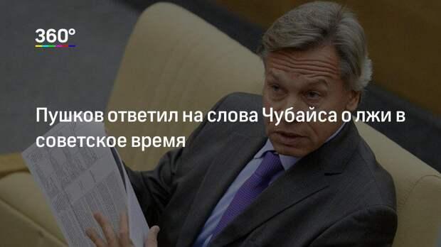 Пушков ответил на слова Чубайса о лжи в советское время