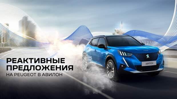 Реактивные предложения в АВИЛОН Peugeot на ограниченный список автомобилей!