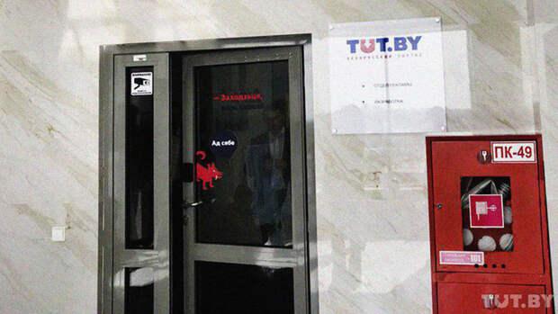 В Белоруссии возбудили дело в отношении должностных лиц портала TUT.BY