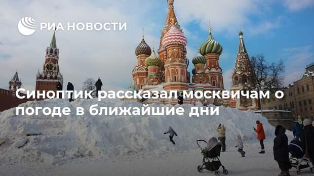 Синоптик рассказал москвичам о погоде в ближайшие дни