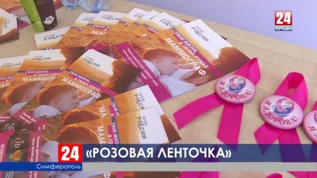 Бесплатное маммографическое обследование проходит в центре крымской столицы