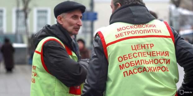 Центр помощи маломобильным пассажирам заработал у метро «Щукинская»