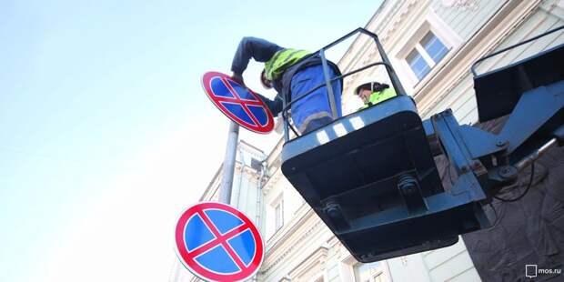 Дорожный знак в Волгоградском проезде привели в порядок