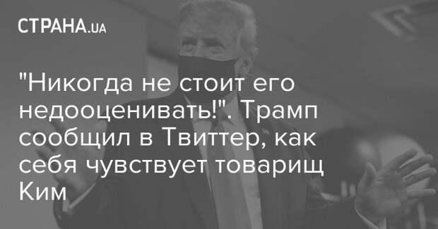 """""""Никогда не стоит его недооценивать!"""". Трамп сообщил в Твиттер, как себя чувствует товарищ Ким"""