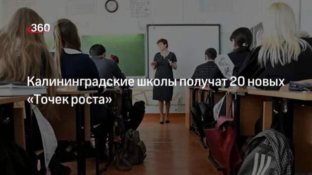 Калининградские школы получат 20 новых «Точек роста»
