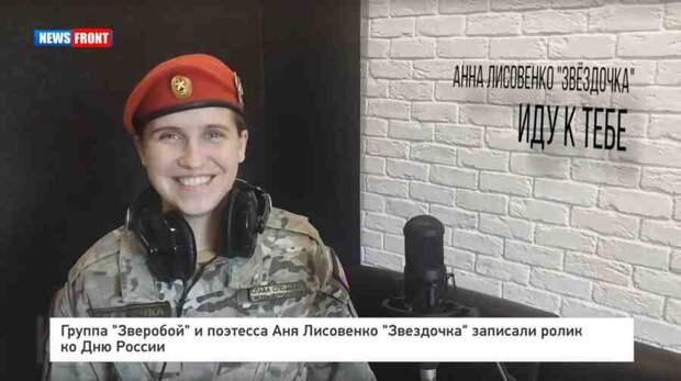 """Группа """"Зверобой"""" и поэтесса Аня Лисовенко """"Звездочка"""" записали ролик ко Дню России"""