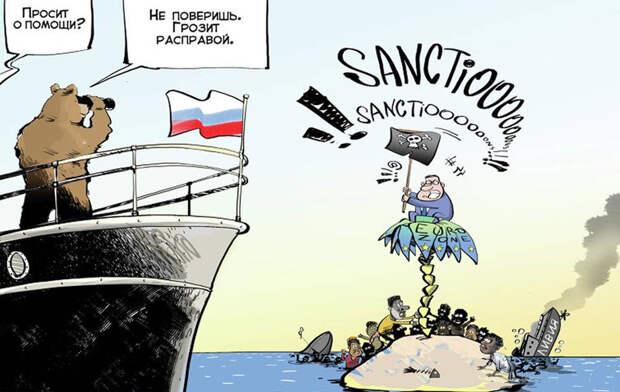 Бессилие ханжеских санкций Запада