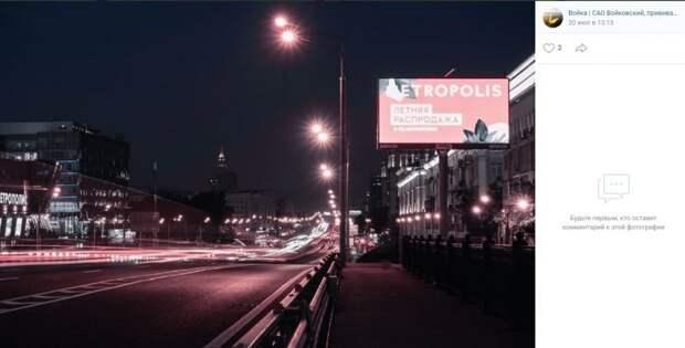 Фото дня: световые шлейфы машин на Ленинградке