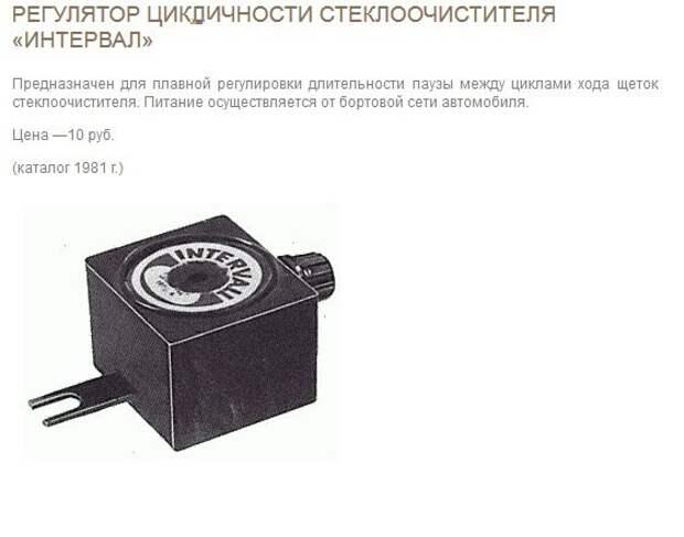 Весьма полезная штука, которая регулировала частоту работы дворников автомобиля. СССР, авто, автомобили, дефицит, олдтаймер, ретро, ретро авто, советский союз