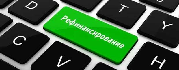 """Выгодное предложение по рефинансированию кредитов в """"Тинькофф Банке"""""""