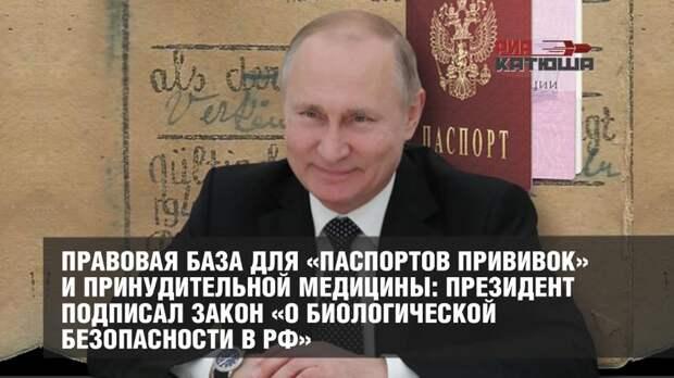 Правовая база для «паспортов прививок» и принудительной медицины: президент подписал закон «О биологической безопасности в РФ»