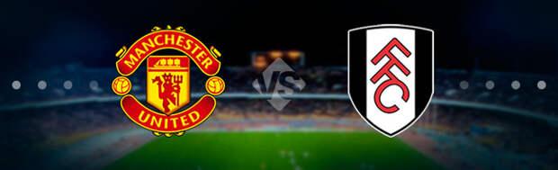 Манчестер Юнайтед - Фулхэм: Прогноз на матч 18.05.2021