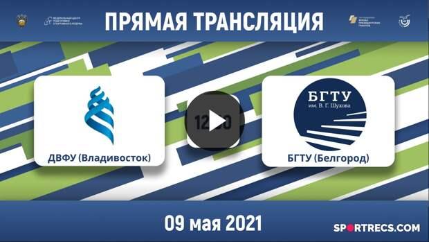ДВФУ (Владивосток) — БГТУ (Белгород)   Высший дивизион, «В»   2021