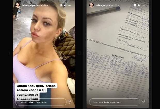 Милана Тюльпанова обвинила нового избранника в избиении и решила его посадить