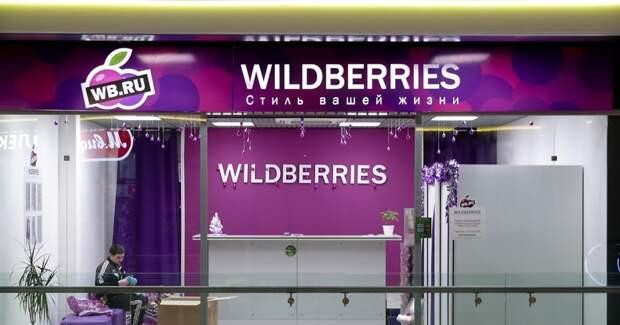 Продажи отечественных товаров на Wildberries выросли более чем в 2,5 раза за август