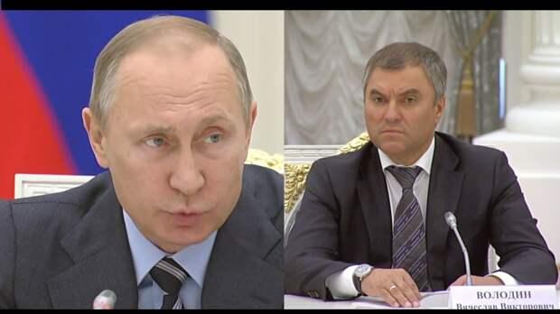 Клятва для гражданина РФ: Путин обсудил с Володиным меры противостояния терроризму