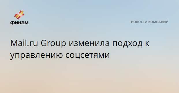 Mail.ru Group изменила подход к управлению соцсетями