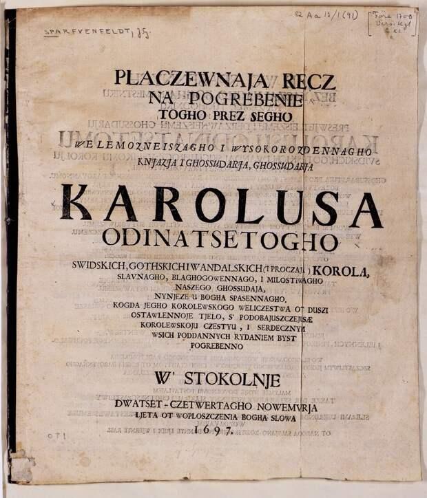 Узелковое письмо древних славян