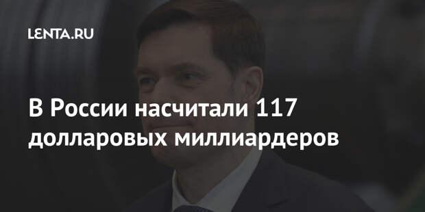 В России насчитали 117 долларовых миллиардеров
