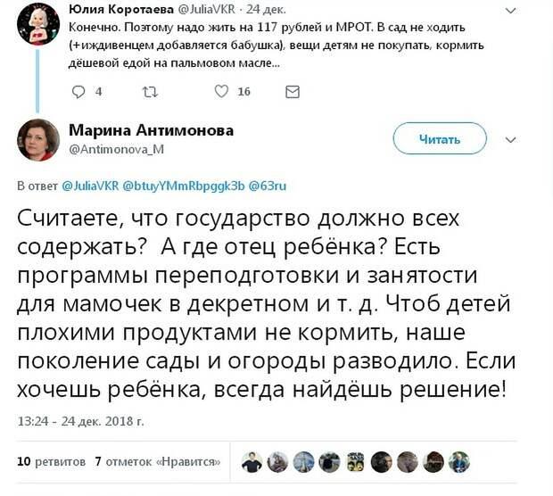 """Такую позцию министр высказала в официальном аккаунте в """"Твиттере"""" Фото: Скриншот сайта"""