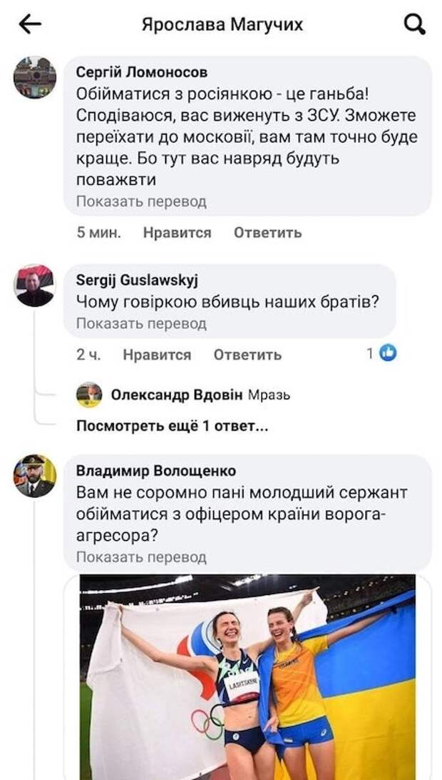 С украинской спортсменкой проведут разговор в Минобороны из-за фото с россиянкой Ласицкене в Токио