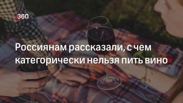 Россиянам рассказали, с чем категорически нельзя пить вино