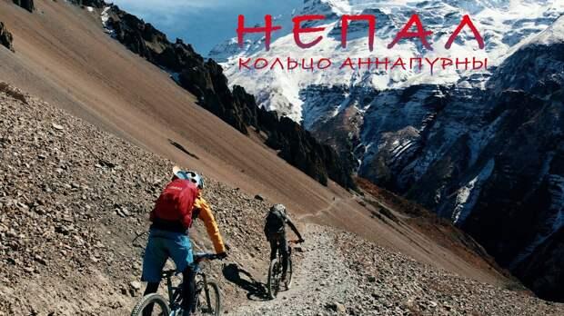 Непал: кольцо вокруг Аннапурны на велосипеде (фильм)