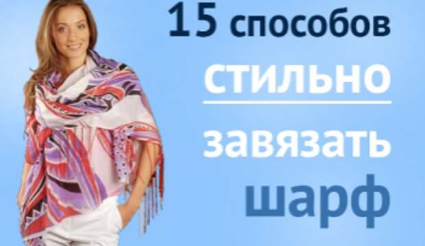 15 способов стильно завязать шарф!